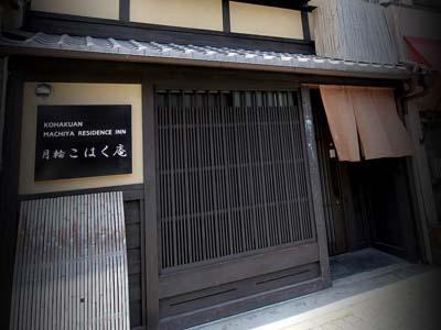Machiya Residence Kohakuan